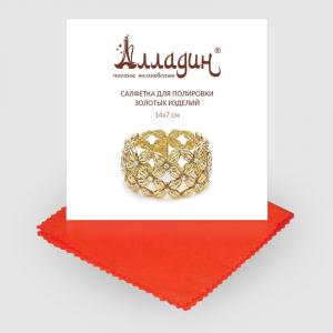 Салфетка дляполировки золотых изделий АЛЛАДИН (14 х7см)